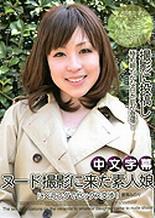 天然むすめ ~ 愛澤みのり 23歲 ヌード撮影に来た素人娘にベランダでセックス交渉! (中文字幕)
