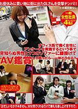 オフィス街で働く女性にアンケートを実施するという事で見知らぬ男性と1つのソファ