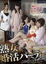 熟女婚活パーティー (中文字幕)