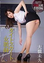 タイトスカート女教師 大橋未久 (中文字幕)