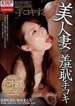 美人妻たちの羞恥手コキ (中文字幕)