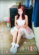 ロリ専科 ロリ人形 アメリカの田舎でみつけた赤毛の◯毛少女 Penny Pax (中文字幕)