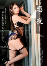 恋夜 For You 第3章