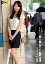 素人娘のガチSEX5 Eカップ『みほ』22歳 (中文字幕)