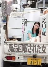 廃品回収された女 長谷川美紅