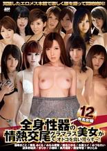 S Model DV 23 : 優希まこと, 椎名みくる, みなみ愛梨, 他計12名