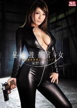 秘密捜査官の女 誇り高き復讐エージェント 星野ナミ (中文字幕)