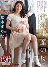 代理出産の母 松本まりな (中文字幕)