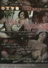 千野麗香,ローションまみれの微乳+不貞妻の甘くて刺激的な誘惑