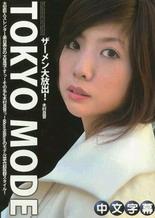 TOKYO MODE vol.7