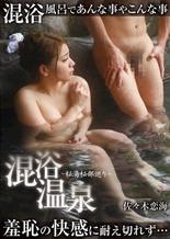 (中文字幕)混浴温泉~秘湯秘部巡り~ 佐々木恋海