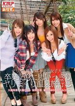 (中文字幕)ヤリたい盛りのエッチな女子大生 卒業記念に思いっきりヤリまくり温泉旅行