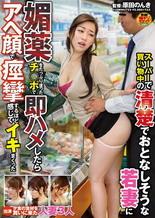 (中文字幕)スーパーで買い物中の清楚でおとなしそうな若妻に媚薬をたっぷり塗ったチ○ポで即ハメしたらアヘ顔で痙攣するほど感じてイキまくった