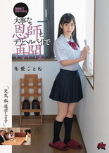 (中文字幕)「先生、私、進学します」進路まで決めてくれた大事な恩師とデリヘルバイトで再開