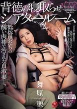 背徳の寝取らせシアタールーム 低俗男たちの醜い肉棒で汚された貞淑妻