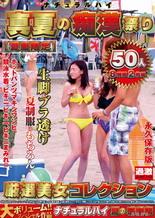 ナチュラルハイ真夏の痴漢祭り 夏服限定 厳選美女コレクション50人 8時間2枚組 DISK2