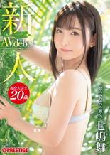 新人 プレステージ専属デビュー 七嶋舞 僕らのむっつり彼女。
