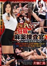 BeAST 狂辱の麻薬捜査官 Case-003 堂本香織の場合 屈辱の緊縛火達磨 剛腕の女が剥がされゆく無頼の仮面