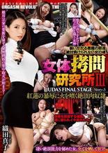 女体拷問研究所3 JUDAS FINAL STAGE Story-5 紅蓮の暴辱に火を噴く絶頂肉奴隷