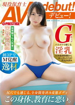 保育園でも人気者 Gカップ隠れマゾ現役保育士AVデビュー 天音恋愛(21)