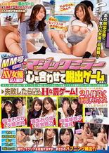 MM号特別編 仲良しAV女優2人組が「心を合わせて脱出ゲーム」に挑戦 キス/おっぱい揉み/電マ/フェラ/中出しセックスから一つを選んで2人