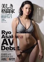 美しき格闘家 朝倉りょう 28歳 AV Debut