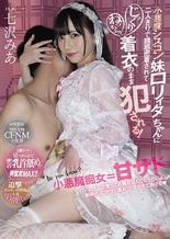 小悪魔シスコン妹ロリィタちゃんに二人きりで誘惑密着されてじっくりねっちょり着衣のまま犯される