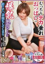 むっちりデカ垂れおっぱいの爆乳奥さんが若いチ○ポ堕ちしてしまう中出し交尾 180分