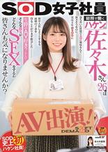 SOD女子社員 総務で働くハケンの佐々木さん26歳は落ち着いた性格でエロに興味なんて無さそうなのに、実は4年前SODに新卒入社しようとするも両親の了承を得ることができず