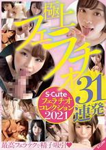 極上フェラチオ31連発 S-Cuteフェラチオコレクション2021