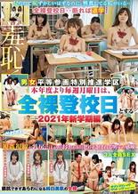 羞恥 男女平等参画特別推進学区 本年度より毎週月曜日は、全裸登校日とする 2021年新学期編