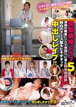 夜勤病棟レイプ5深夜の病室に一人で見回りに来た新米看護師純白のナース服をヒキチギッテ中出しレイプ